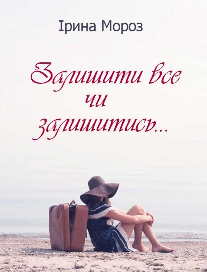 Залишити все чи залишитись…