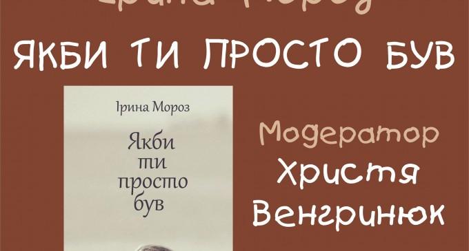 Літературний вечір Ірини МОРОЗ